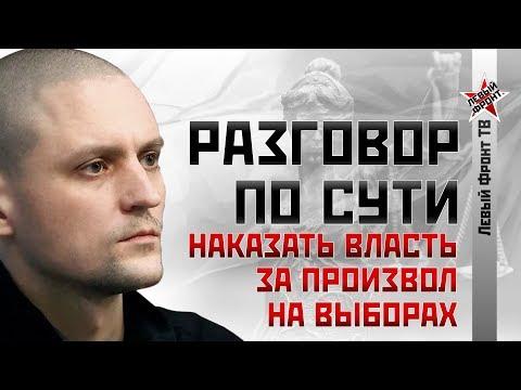 Сергей Удальцов: Наказать