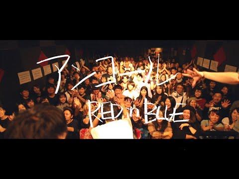 RED in BLUE-『アンコール』(参加型MV企画)-