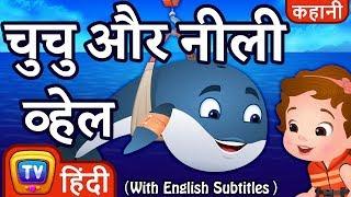 चूचू और नीली व्हेल (ChuChu and the Blue Whale) - Hindi Kahaniya - ChuChu TV Kids Hindi Moral Stories
