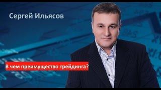 Сергей Ильясов. В чем преимущество трейдинга