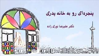 تلویزیون ایران فردا پنجره ای رو به خانه پدری پنجشنبه 5 تیر