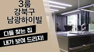 강북구신축빌라 미아역 도보3분거리