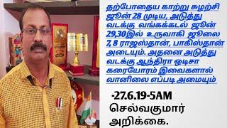 தகட்டூர் ந.செல்வகுமார் வானிலை அறிக்கை  27.6.19 5AM ஆய்வு முடிவு.