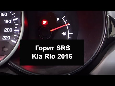 Горит SRS Kia Rio 2016 года Чтение ошибок Удаление Crash через #OBD2
