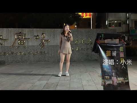 2020/11/11嘉義街頭藝人➡️女人的一生💞小米