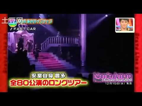 namie amuro past future DVD news cut-ROCK U + FAST CAR + Get Myself Back