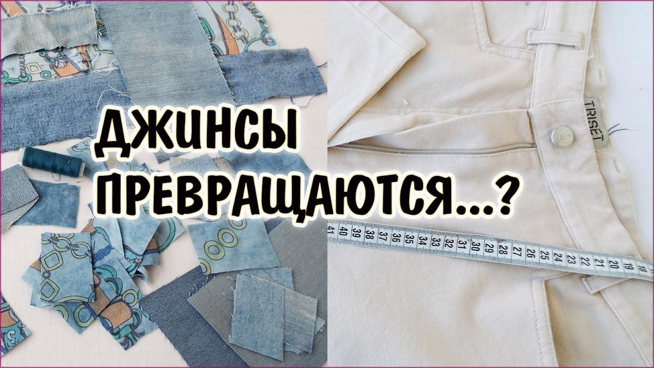 DIY. Что можно сшить из старых джинсов  Утилизация обрезков тканей. Patchwork for beginners