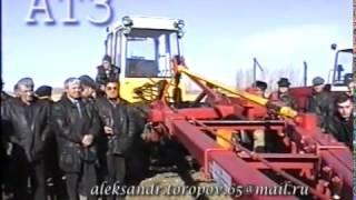 Алтайский тракторный завод   1998г  Выставка техники в с  Пушкино 3ч