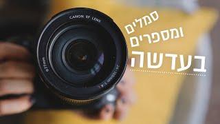 סמלים ומספרים על עדשת המצלמה