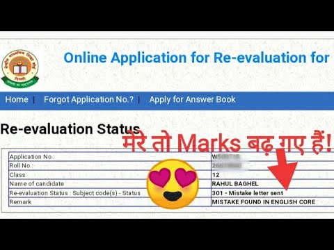 re-evaluation result 2020