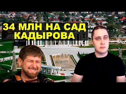 34 млн. руб на сады «дворца Кадырова» Новости СВЕРХДЕРЖАВЫ