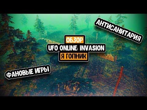 Обзор на игру  Ufo Online:Invasion. Занялся антисанитарией