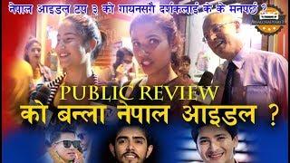 Public Review   को बन्ला नेपाल आइडल ? NEPAL IDOL - buddha lama, nishan bhattarai, pratap das