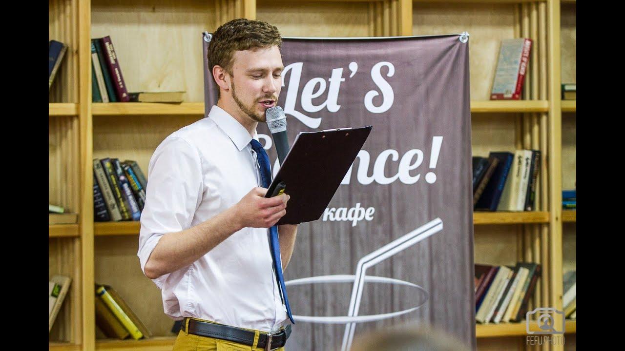 Первый Научный Stand-Up во Владивостоке