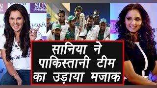 champions trophy 2017 final sania mirza makes fun of pakistani team know why   वनइ ड य ह द