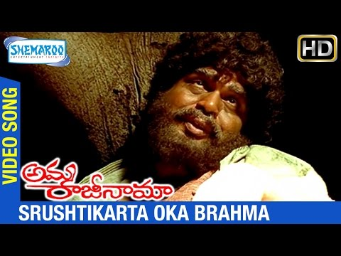 Amma Rajinama Movie Songs | Srushtikarta Oka Brahma Video Song | Sharada | Dasari Narayana Rao