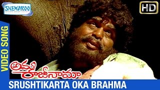 Amma Rajinama Movie Songs | Srushtikarta Oka Brahma Video Song | Sharada | Dasari Narayana Rao
