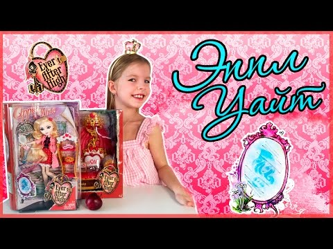 ЭППЛ УАЙТ Эвер Афтер Хай / APPLE WHITE Ever After High