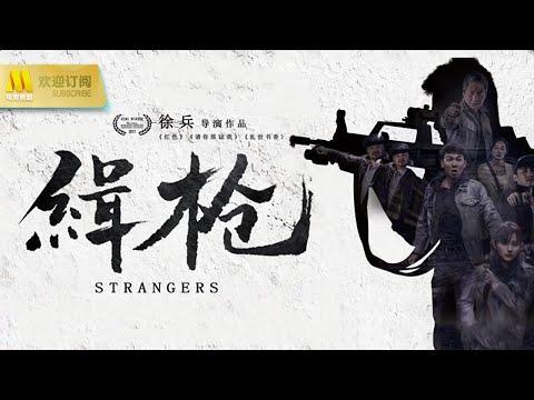 """【1080P Chi-Eng SUB】《缉枪/Strangers》""""你讨枪杀血债,我搞玉石俱焚"""""""