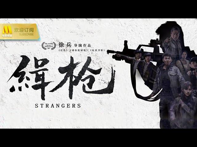【1080P Chi-Eng】《缉枪/Strangers》/ Tiếng súng truy nã 你讨枪杀血债 我搞玉石俱焚 (白举纲/热依扎/连奕名)| 山海情Minning Town