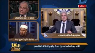 العاشرة مساء| مناظرة شرسة بين سعد الدين الهلالى والشيخ صبرى عبادة حول الطلاق الشفهى
