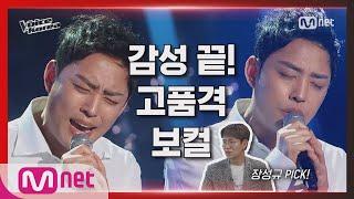 [3회] 손준혁 - 끝사랑 | 블라인드 오디션 | 보이…