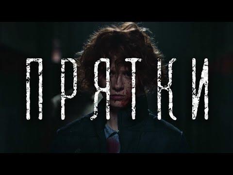 Сериал ПРЯТКИ - детектив НОВИНКА 2019 | Скоро на ICTV