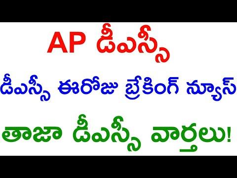 AP DSC Latest BREAKING NEWS || AP DSC latest news || AP DSC latest update ||AP DSC Latest today news