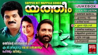 Mappila Pattukal Old Is Gold | Yatheem | Malayalam Mappila Songs Jukebox | M.G.Sreekumar,Markos