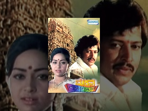Kannada Movies Full | Maha Prachandaru – ಮಹಾ ಪ್ರಚಂಡರು (1981/೧೯೮೧)| Vishnuvardhan, Ambarish