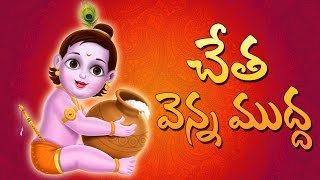 Cheta Venna Mudda || 3D Animation || Nursery Rhyme Song
