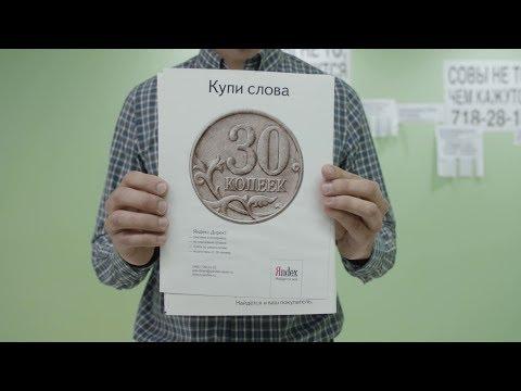 20 лет Яндексу как реклама стала умнее и полезнее