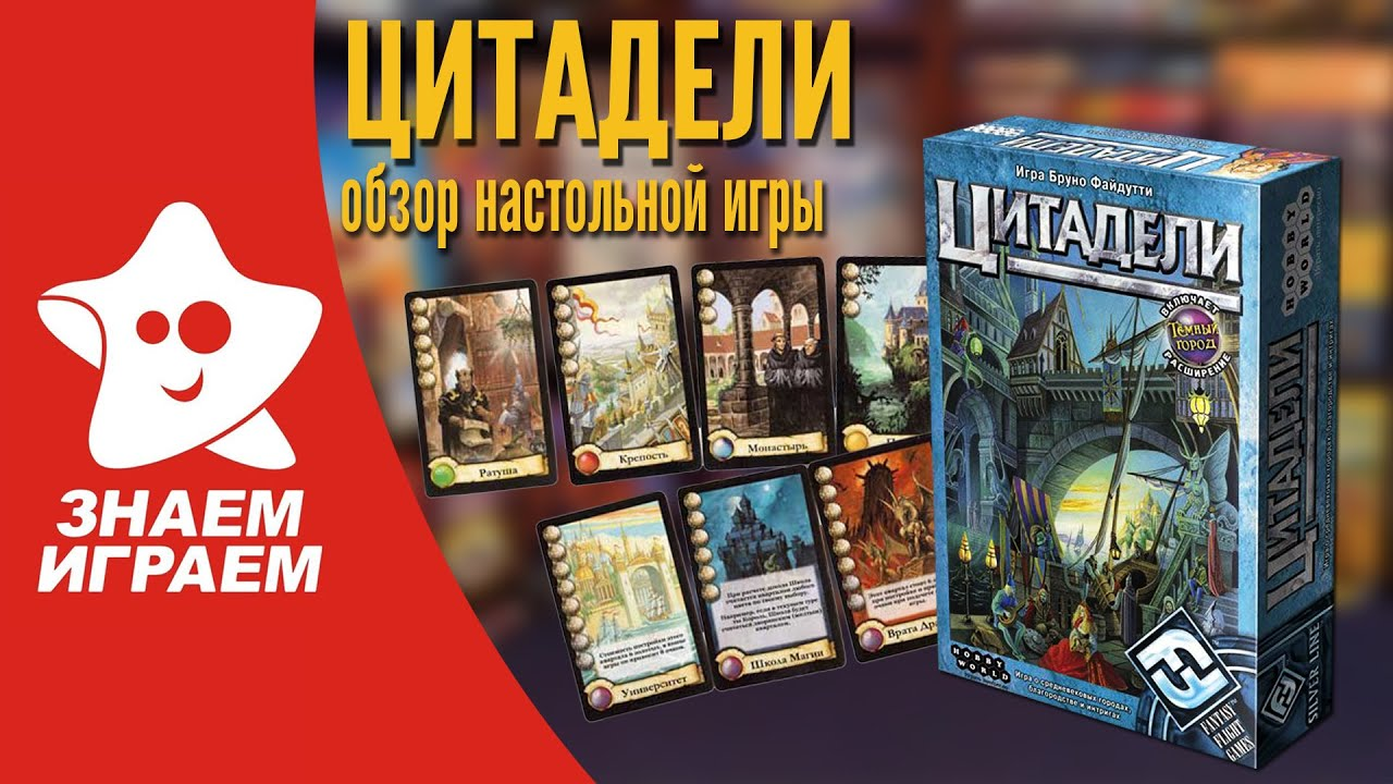 Настольные игры цитадели, купить по привлекательной цене в интернет магазине лабиринт.