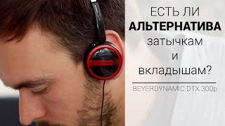 видео Beyerdynamic T51i, купить накладные наушники Beyerdynamic T51i