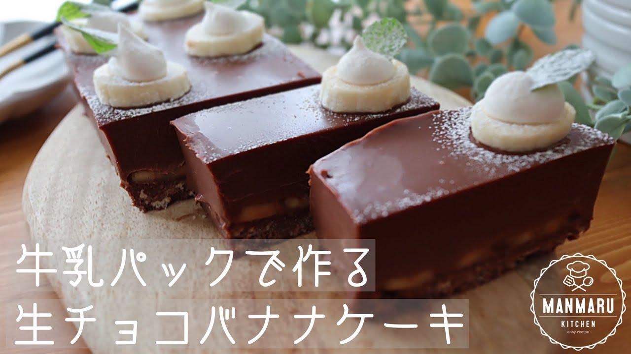【混ぜて固めるだけ】とろける生チョコバナナケーキの作り方。牛乳パックで簡単!型いらず
