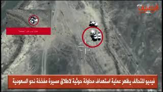 فيديو للتحالف يظهر عملية استهداف محاولة حوثية لإطلاق مسيرة مفخخة نحو السعودية