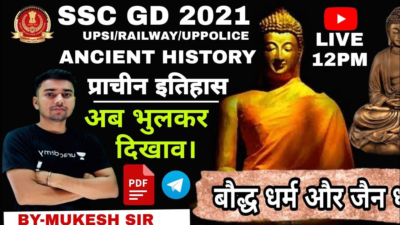 Ssc Gd 2021 प्राचीन इतिहास Top TRICKS By-Mukesh Sir