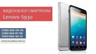 Видео обзор смартфона Lenovo S930 , характеристики, обзор, отзывы, купить Lenovo S930