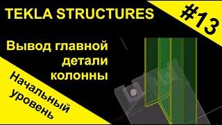 Урок 13. Tekla Structures, вывод главной детали колонны