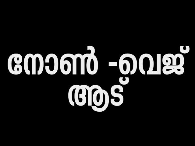 Funny Video :മണിക്കുട്ടിക്ക് ഇഷ്ടം  ബീഫ്  :Asianet News Special