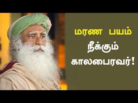 மரண பயம் நீக்கும் காலபைரவர்! Dispell fear of death - Kala bhairava