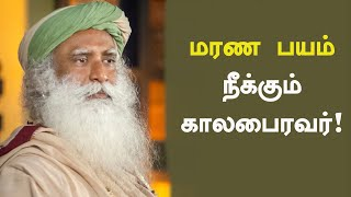 மரண பயம் நீக்கும் காலபைரவர்! Dispell fear of death - Kala bhairava - Sadhguru Tamil Video