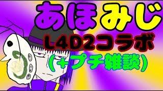 [LIVE] あほみじL4D2コラボ(+プチ雑談)