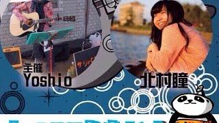 『しゃBEりたい!』MC:佐藤P ゲスト:YOSHIO ・北村瞳 北村ひとみ 動画 19
