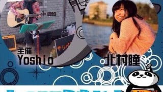 MC:佐藤P ゲスト:YOSHIO ・北村瞳 北参道放送局:http://www.kita-san...