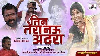Teen Tera Nau Athara -  Sumeet Music - Marathi ...