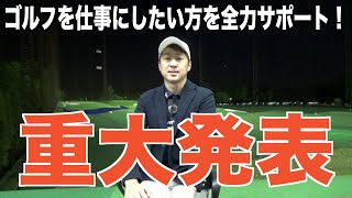 【重大発表】ゴルフ業界で活躍したい方を全力でサポート!チーム大地プロジェクト始動!