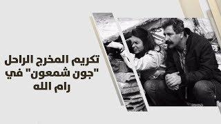 """تكريم المخرج الراحل """"جون شمعون"""" في رام الله"""