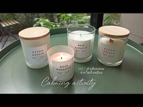 Vol. 1 ทำเทียนหอมจากไขถั่วเหลือง soy wax candles  | Calming activity