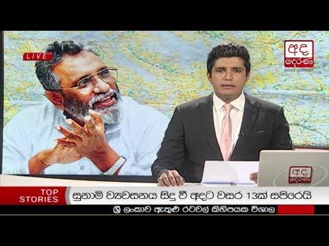 Ada Derana Prime Time News Bulletin 06.55 pm - 2017.12.26